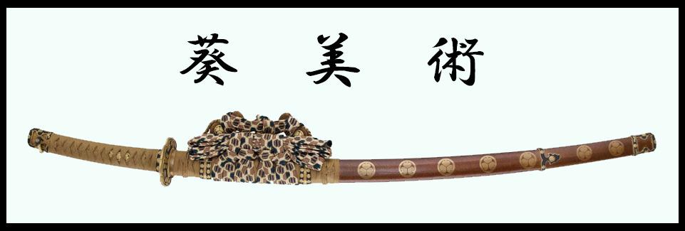日本刀販売・刀剣販売の葵美術。日本刀の買い取り、委託販売、日本刀オークションの開催 東京都で店舗販売も行っております。初めての方でもお気軽にご相談ください。